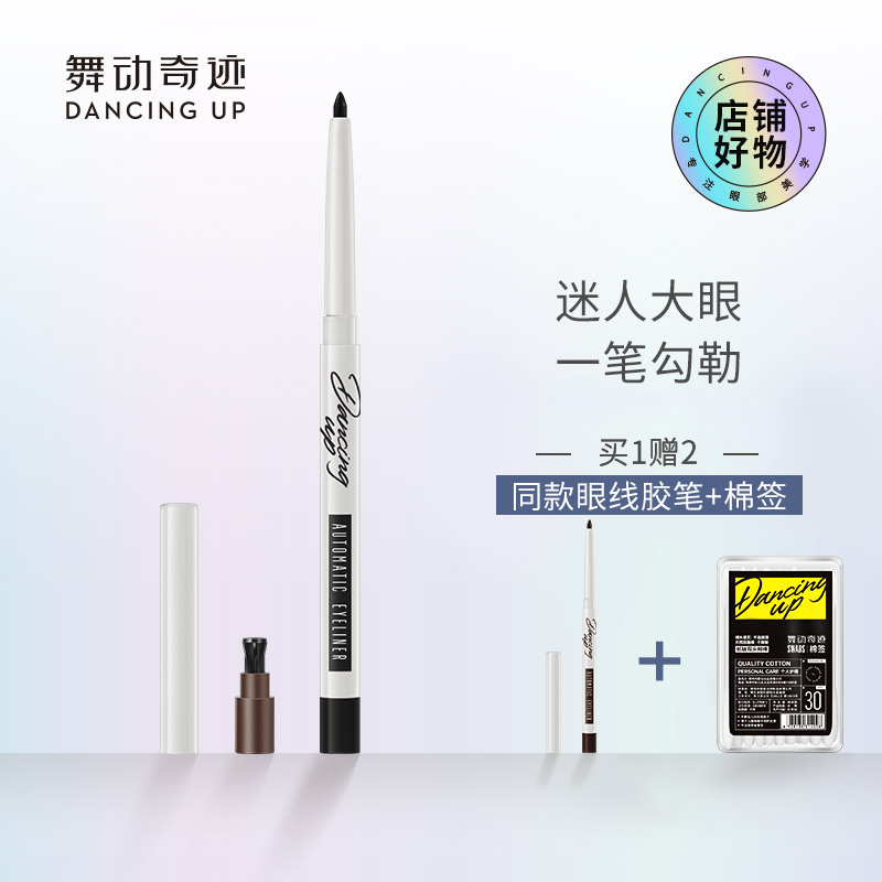 Dancing odd eyeliner glue inside the eyeliner does not faintly dyed waterproof long-lasting brown pencil-style hard head lying under the silkworm pen
