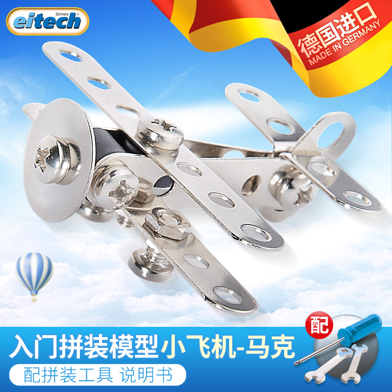 EITEH ETAI INTRODUCTION CHILDREN REMOVABLE AND ASSEMBLY METAL TOYS Boys 4-6 YEARS OLD WITH ACTIVE INTELLIGENCE Twisting Screws