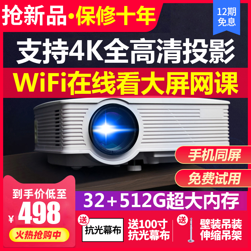 Opda Ultra HD Projector Home 4k Home Theater Small Portable Wireless Wall Drop Dorm Students can connect to mobile bedroom projector TV 1080p daytime direct wifi screen