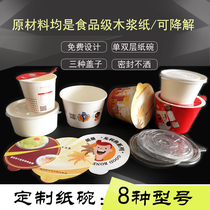 Disposable Environmental fast food packing box sour and spicy powder instant noodles Paper Bowl paper meal box custom formulated to make printing logo