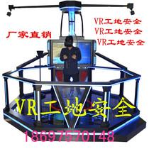 Site VR Safety Experience Pavilion Equipment shelf VR Platform Building Safety education training HTC Interactive Platform