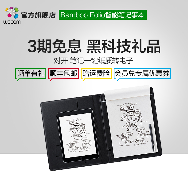 Wacom Opposite Intelligent Notebook Bamboo Folio Electronic Sketch Learning Digital Board Gift