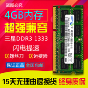 Samsung 4G DDR3 1333 notebook memory PC3-10600S 4G memory compatible with the 1066