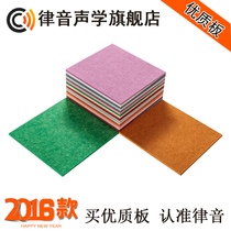 Rhythm Quality sound absorbing board wall ceiling decorative board cinema KTV Studio Piano Room environmental protection soundproofing