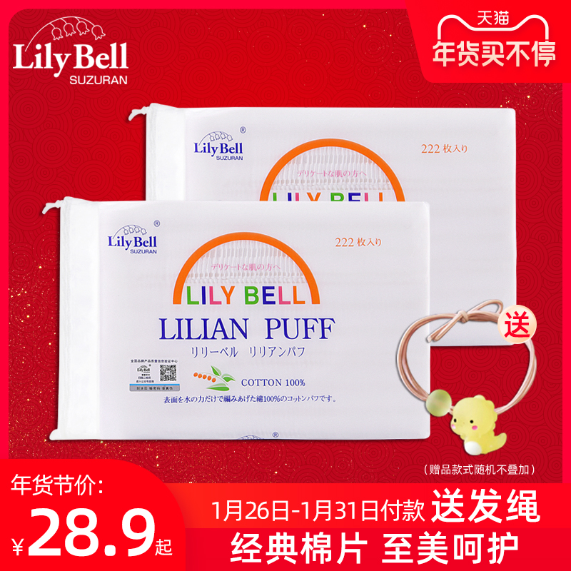 Lily Bell Lily Bell cotton press edge makeup cotton water-saving 溼 special makeup remover cotton makeup remover face