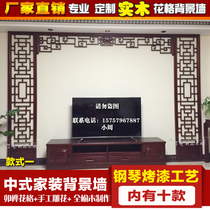 Dongyang wood carving Chinese antique doors and windows cut off Elm flower grid solid wood screen background wall paint