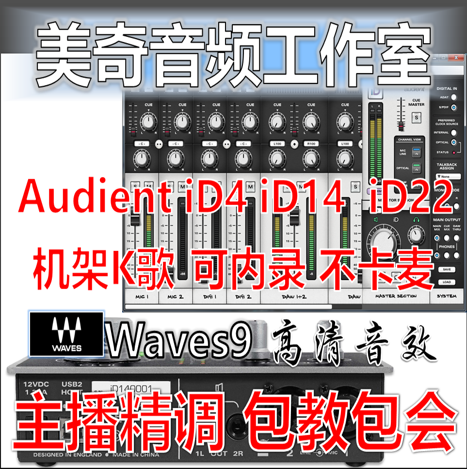 Audient iD4 id14 iD22 sound card debugging live karaoke rack debugging sound line fine tuning
