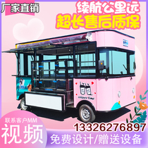 Snack car Multi-function dining car Electric four-turn moving stall Breakfast fast food RV mobile food fried skewers Commercial