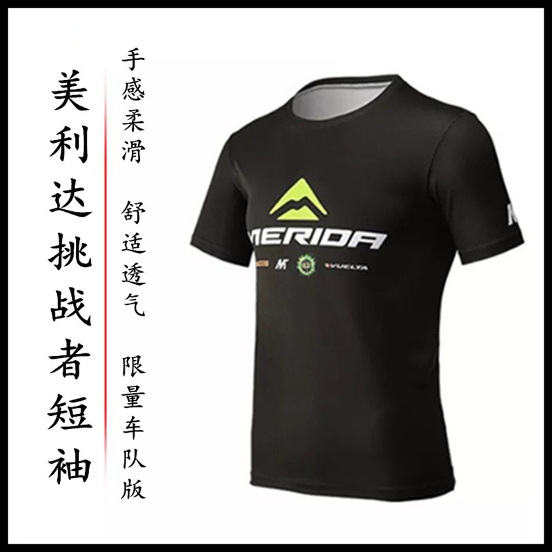 New Merida Official Challenger Team Cycling Short-sleeved T-shirt Cycling Top