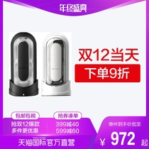 (Direct) Japan TENGA import FLIP ZERO EV extradimensional 0 Zero electric version of the aircraft Cup vibration