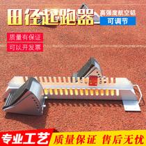 En alliage daluminium multi-fonctionnelle en plastique piste piste et domaine Sprint formation spécial réglable run-up