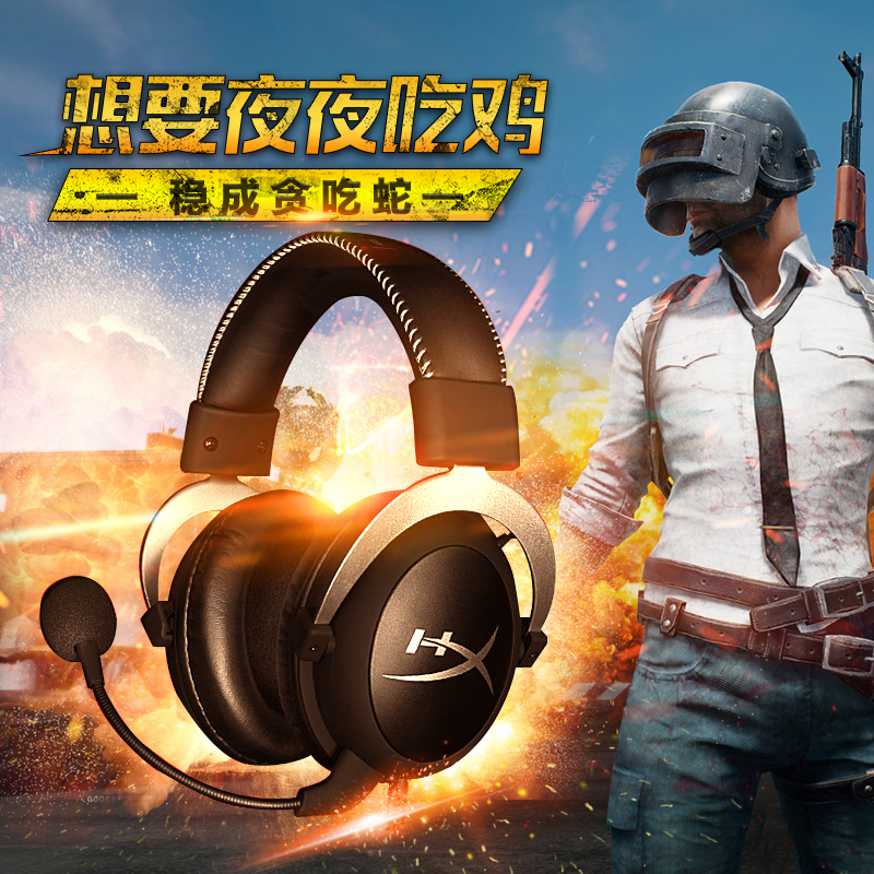 Kingston Hacker HIFI Gaming Headset