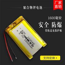 3.7v polymer lithium battery 103050 103048 small cloth ding navigator Bluetooth speaker 1600mah.