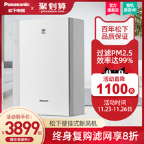 Panasonic wall-mounted new wind system home air purifier indoor air purifier in addition to formaldehyde new fan