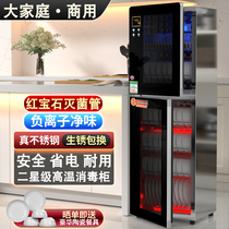 Good wife large-capacity disinfection cabinet commercial catering vertical stainless steel home double-door restaurant dining room kitchen cupboard