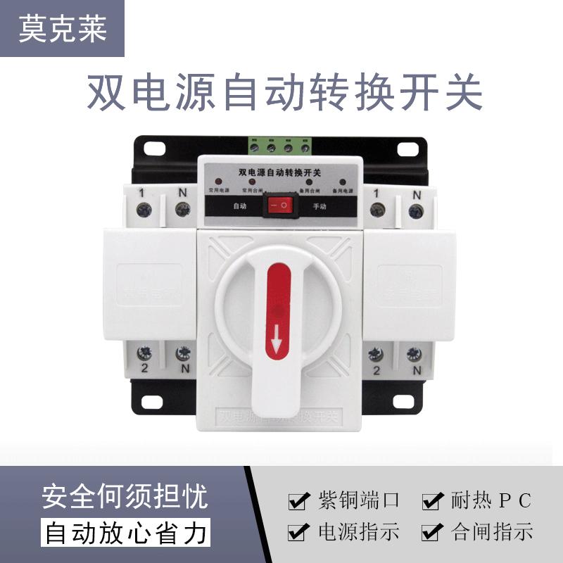 Commutateur de transfert automatique /à double puissance 4P 63A 220V Mini Intelligent Double disjoncteur automatique /à puissance /électronique Commutateur de commutation automatique