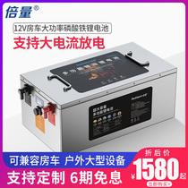 Multiplier 12V solar motorhome power supply 1000ah high-capacity 600 iron phosphate lithium battery pack power 24 battery cells