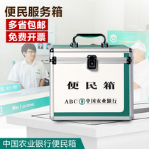 Agricultural Bank convenient box Agricultural Bank of China convenient service Box customer opinion box aluminum alloy finishing Crown is still logo