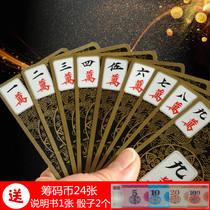 凹凸纸牌麻将扑克牌家用塑料加厚防水可水洗旅行无声便携式麻将牌