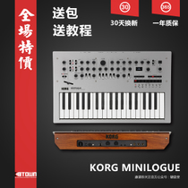 (Keyboard Tang)send package KORG MINILOGUE four polyphonic analog synthesizer 16 step sequencer