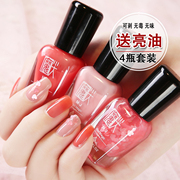Wine red nail polish set foot in children of pregnant women can peel pumpkin nude tearing durable non-toxic does not fade Manicure