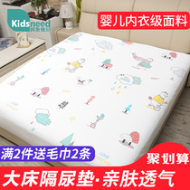 Urine pad children Large Extra Large 1 8m sheets baby waterproof washable autumn and winter breathable anti-diaper pad to protect the baby