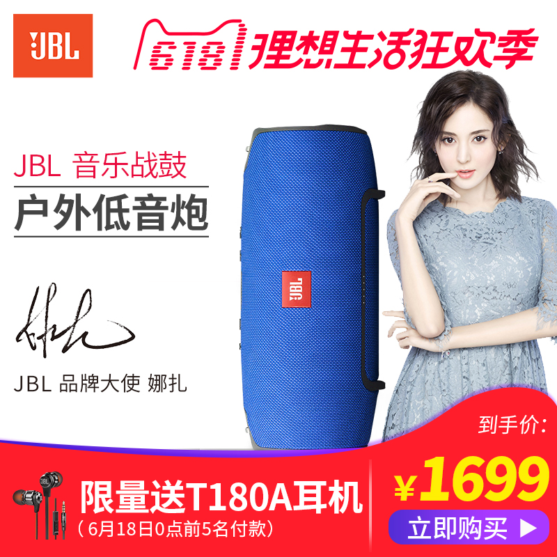 JBL Xtreme Music Drum Sound Wireless and Convenient Bluetooth Outdoor Subwoofer Outdoor Subwoofer