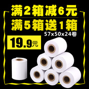 57MM heat sensitive paper 57x50 cash register paper supermarket small bill printing paper POS paper 80mm80x50