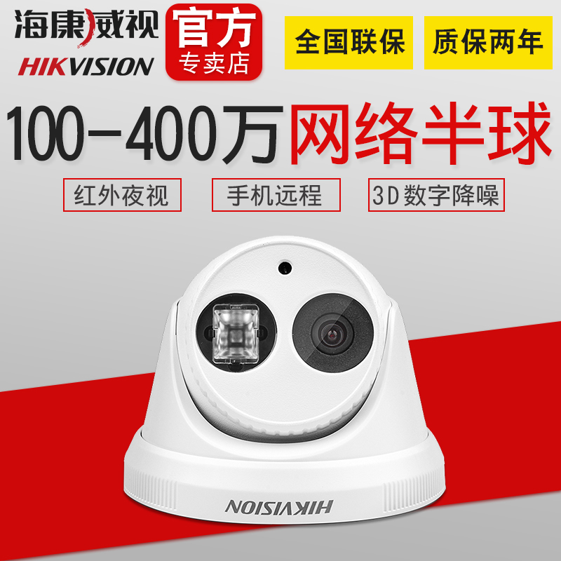 Haikangwei Video 200W Monitor Camera Household Night Vision Mobile Network High Definition Poe Hemispheric Monitor