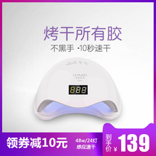 Yu Chuang synthetic nail phototherapy machine LED lamp Sun5 fast drying induction phototherapy lamp nail dryer dryer 48W