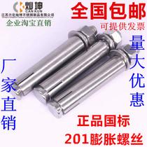 Acier inoxydable 201 vis dexpansion climatisation fixe extension tirer explosion expansion boulon M6M8M10M12 * 60 80