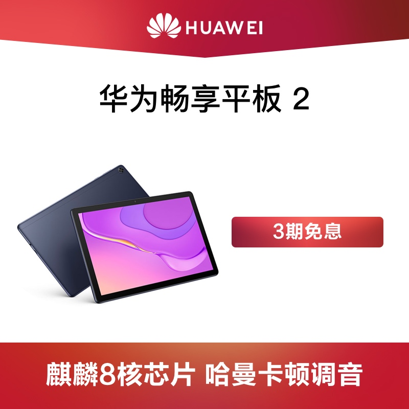 The official new product Huawei/Huawei enjoy tablet 2 HD large screen 10.1-inch audio-visual entertainment tablet computer student education and learning special authentic wifi