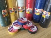 3M Tape 1500# Universal PVC Electrical Insulation Tape Electrician lead-free flame retardant tape Total 6 Color Original