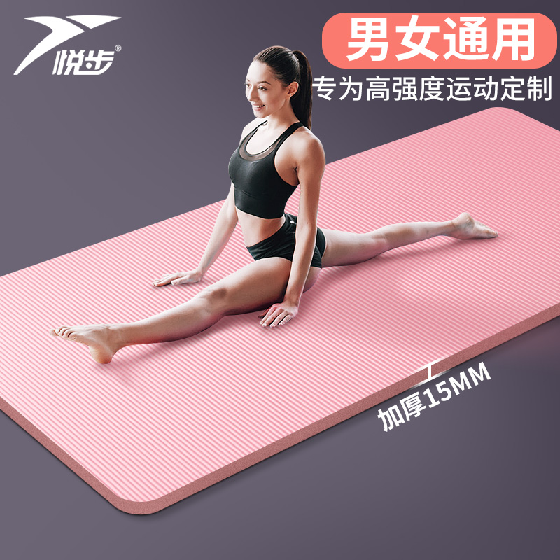 Yue-step yoga mat beginner male and female plus thick lengthened non-slip yoga fitness dance mat home