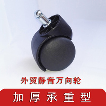 Foreign trade export silent thick caster nylon wan wheel steering wheel wheel accessories