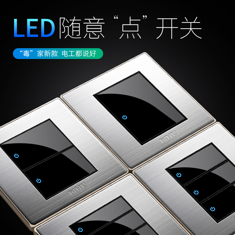 Gecko 86 LED random switch mirror acrylic household stainless steel wall five-hole socket package