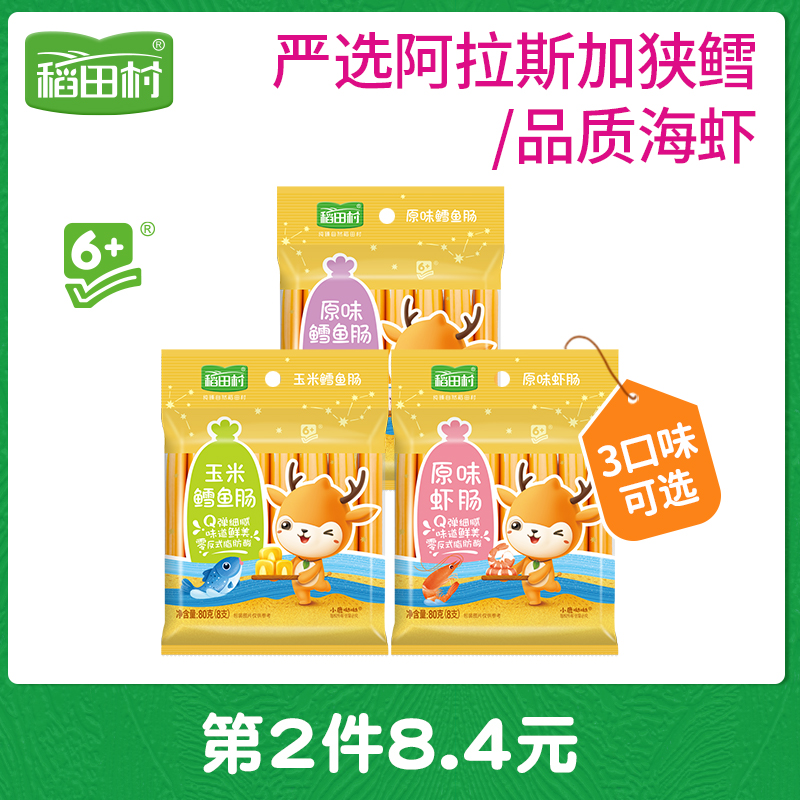 Rice field village baby cod intestine baby snack meat intestine bag salmon intestine corn fish intestine shrimp intestine