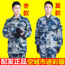 Air Force City Camouflage Summer Combat Training Uniform Winter Camouflage Uniform Mens and Womens Digital Airborne Soldiers Set