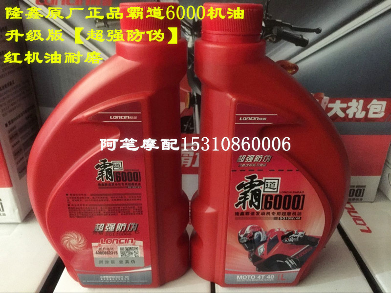 Loncin motor oil overlord SG10W-40 ultra-grinding overlord 6000 oil GP150 red lubricants