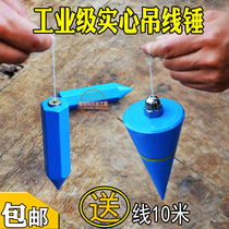 Hanging wire pendant hammer Construction tool wire pendant drop line cone V-shaped line vertical line hammer.