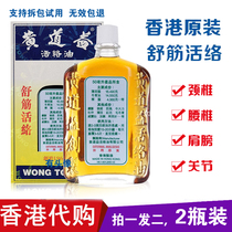 Huang Daoyi Authentic Port goods Huang Daoyi Hong Kong Genuine purchase port version of the official original 50ml