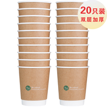Effective 19204 thick disposable cups anti-hot hot drink cups insulated paper cups business Double Cups
