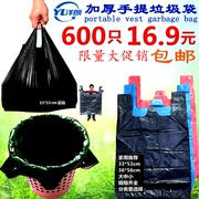 Garbage bag, post office, office, thickening, vest type plastic bag, small size, large size, portable bag