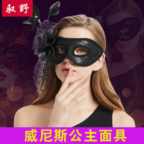 Halloween Mask Female Cosmetic Ball Adult Half Face Sexy Venice Black Lace Personal Charm Mask