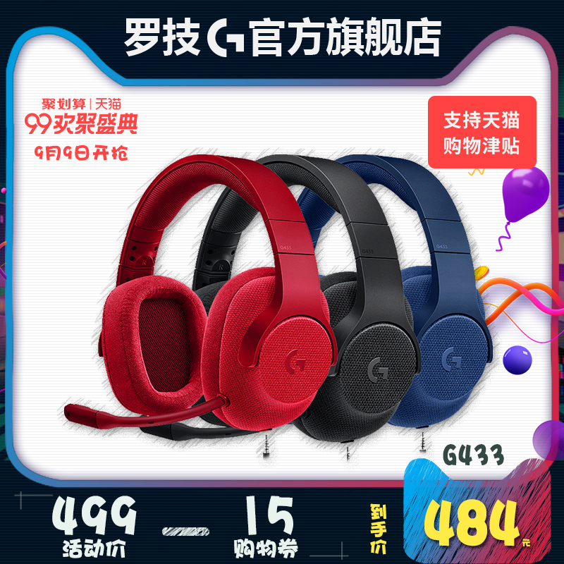 Logitech headset, the official flagship store Logitech G Logitech G433 7.1 channel esport gaming headset eating chicken