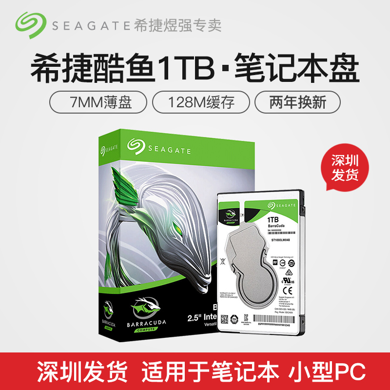 Seagate ST1000LM035/048 2.5 inch notebook computer hard disk 1T notebook mechanical hard disk 1TB