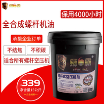 Official Lion Pa full synthetic screw air compressor oil 16 liters 32#46#68#maintenance cooling lubrication oil