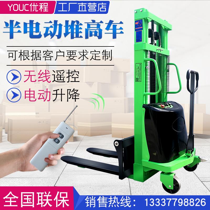 Youcheng 1 тонна полуэлектрический штабелеукладчик электрический вилочный погрузчик 2 тонны гидравлическая загрузка и разгрузка водитель толкает аккумулятор подъемный штабелеукладчик
