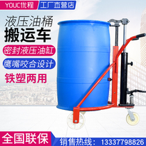 Youcheng mouthpiece manual hydraulic oil bucket truck Round bucket iron bucket Plastic bucket Hydraulic forklift Loading and unloading truck trolley