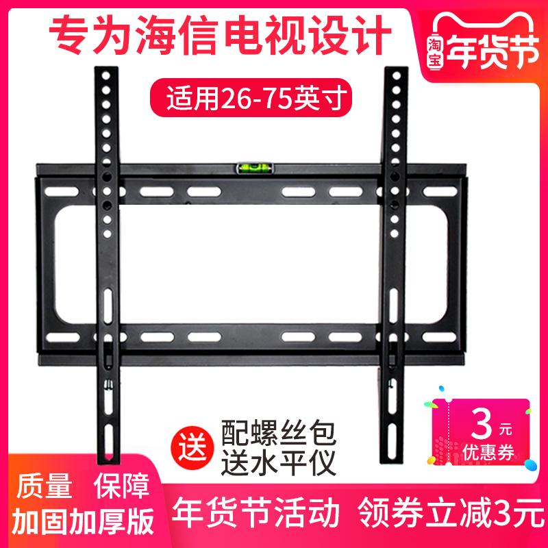 Universal Histhaksin TV Hanger Dedicated original 32 42 43 50 55 65 75 inch LCD wall mount